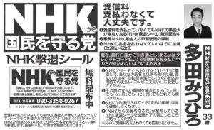 NHKの集金人が怖すぎると話題に これ半分ストーカーだろ・・・