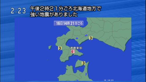 北海道震度 6- 弱 渡島東部