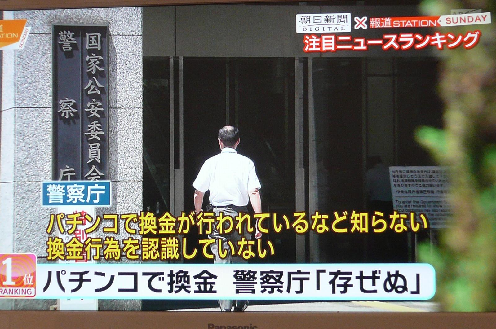 部下に気合を入れようと拳銃の銃口を向けた巡査長を懲戒処分。神奈川県
