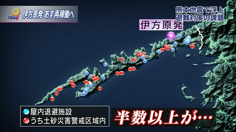 山口県で震度3 絶望の終戦記念日地震発生