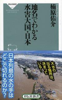 こんなに多い東京の〝水害地名〟
