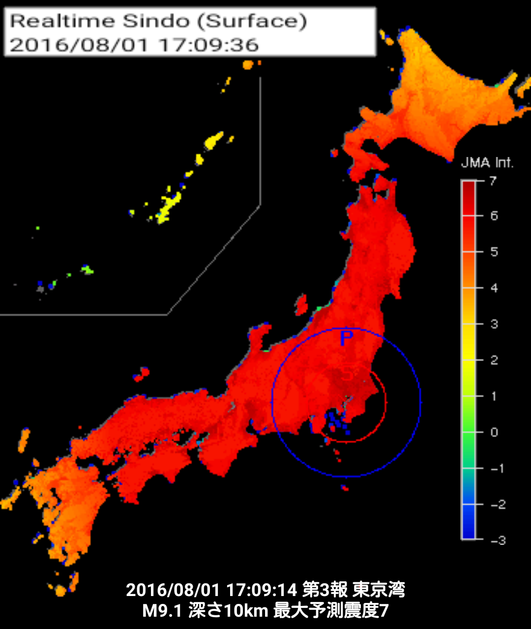 東京湾で最大震度7 M9.1の地震との緊急地震速報が配信される 誤報か?