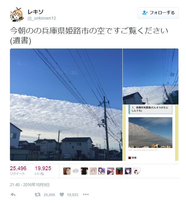 兵庫で地震雲が発生してたらしい