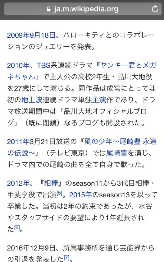 成宮寛貴wiki