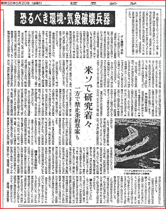 人工地震の新聞記事