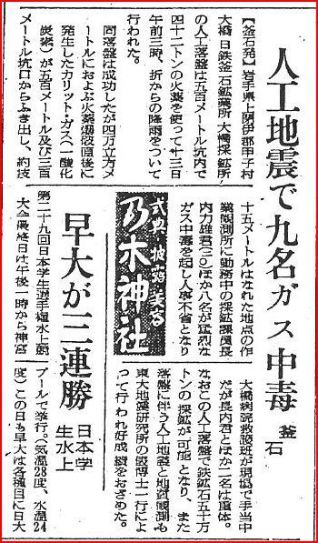 新聞記事 人工地震