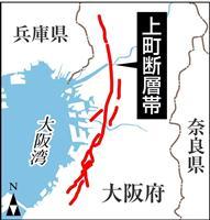 南海トラフ地震近づき、大阪上町断層帯も警戒必要 マラソンと同じ長さの断層帯が大阪平野を縦断 阪神大震災超える揺れ、国想定