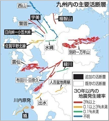 再び大きな地震が起きる恐れ、九州に14の主要活断層。福岡沖地震から12年