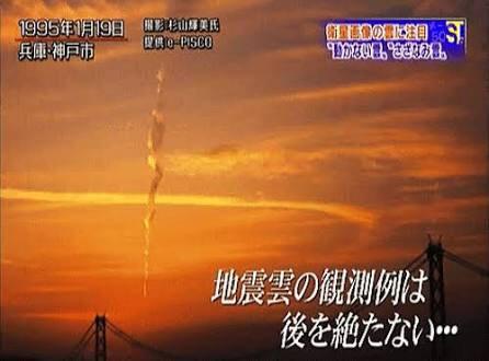 「地震雲」の目撃が相次ぐ