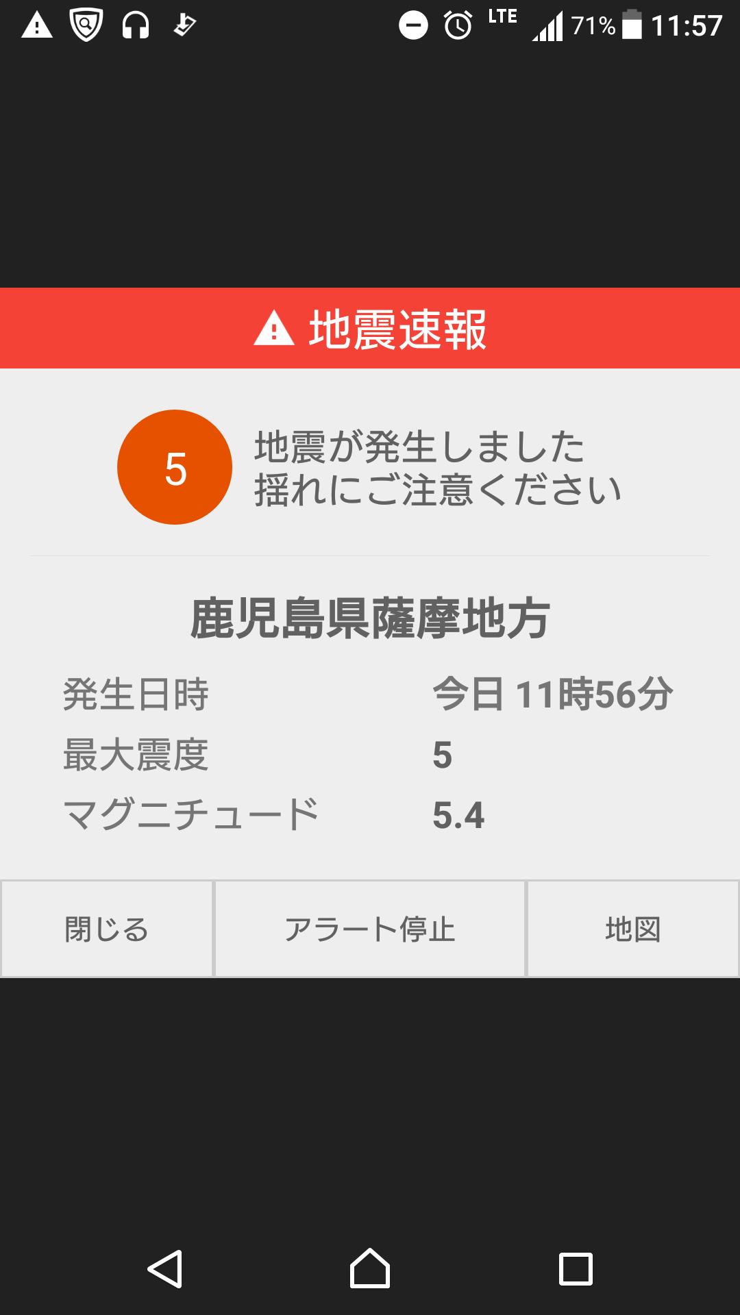 地震 鹿児島県