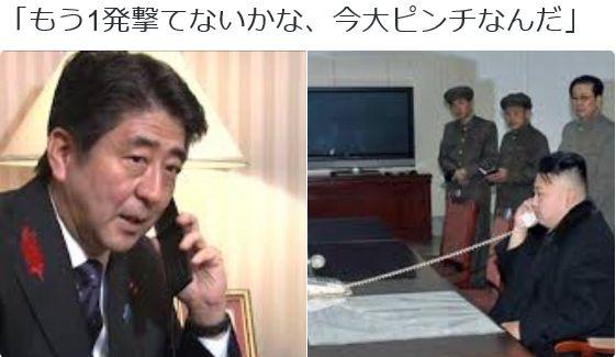 北朝鮮からミサイル