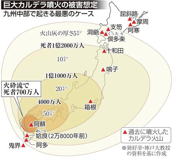 首都圏にも大量降灰か・富士山噴火の対策初検討
