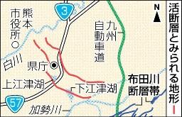 熊本市中心部に新たな活断層か、地面 5キロにわたりずれ