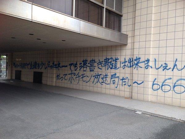 熊本で市役所の壁にHAARPの人工地震を真に受け落書きした会社員の男(47)逮捕へ