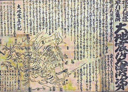 熊本地震 日向灘地震「引き金」も…過去の関係分析