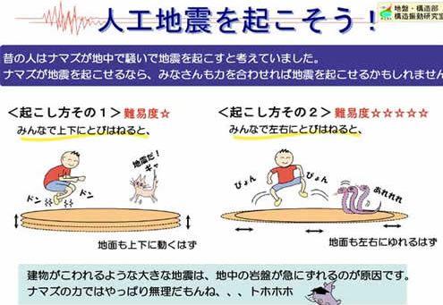 地震兵器・人工地震
