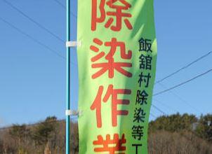 「住宅除染」進捗率は全体計画の87.2% 福島県内の市町村