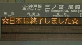日本が終わったな~と思った瞬間