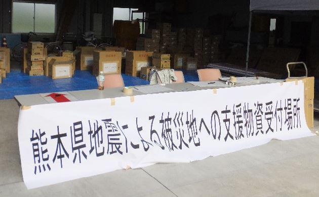 熊本支援のグループに費用助成 最大20万円