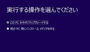 Windows7は最新CPUでは使えない? Windows 10アップグレード情報を総括