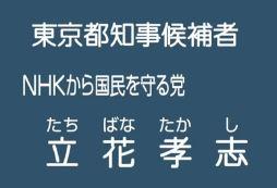 NHKの政見放送で「私の公約はNHKをぶっ壊す!!」と叫んだ立花孝志がすご過ぎる