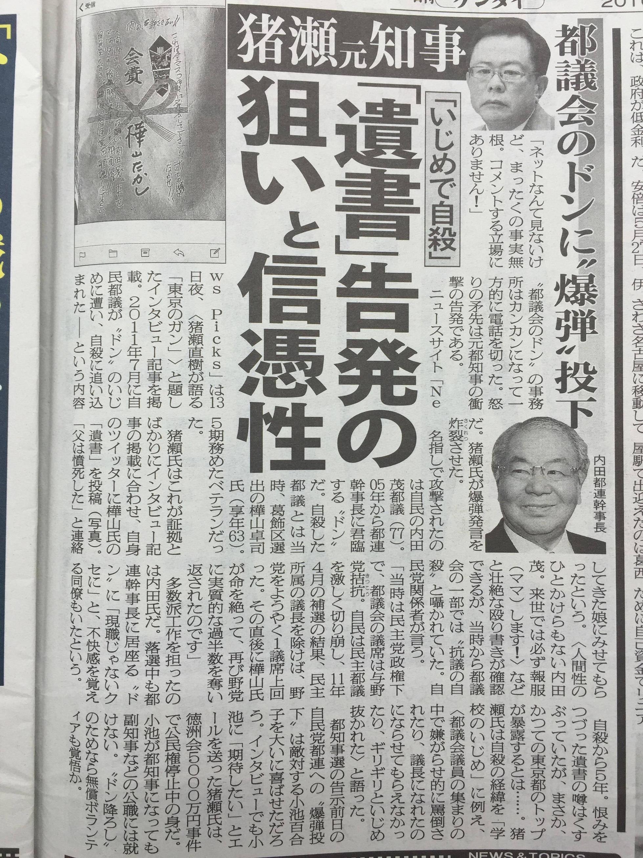 """猪瀬直樹が語る「東京のガン」 都議を自殺に追い込んだのは""""都議会のドン""""だと暴露 都議の遺書をTwitterに公開"""