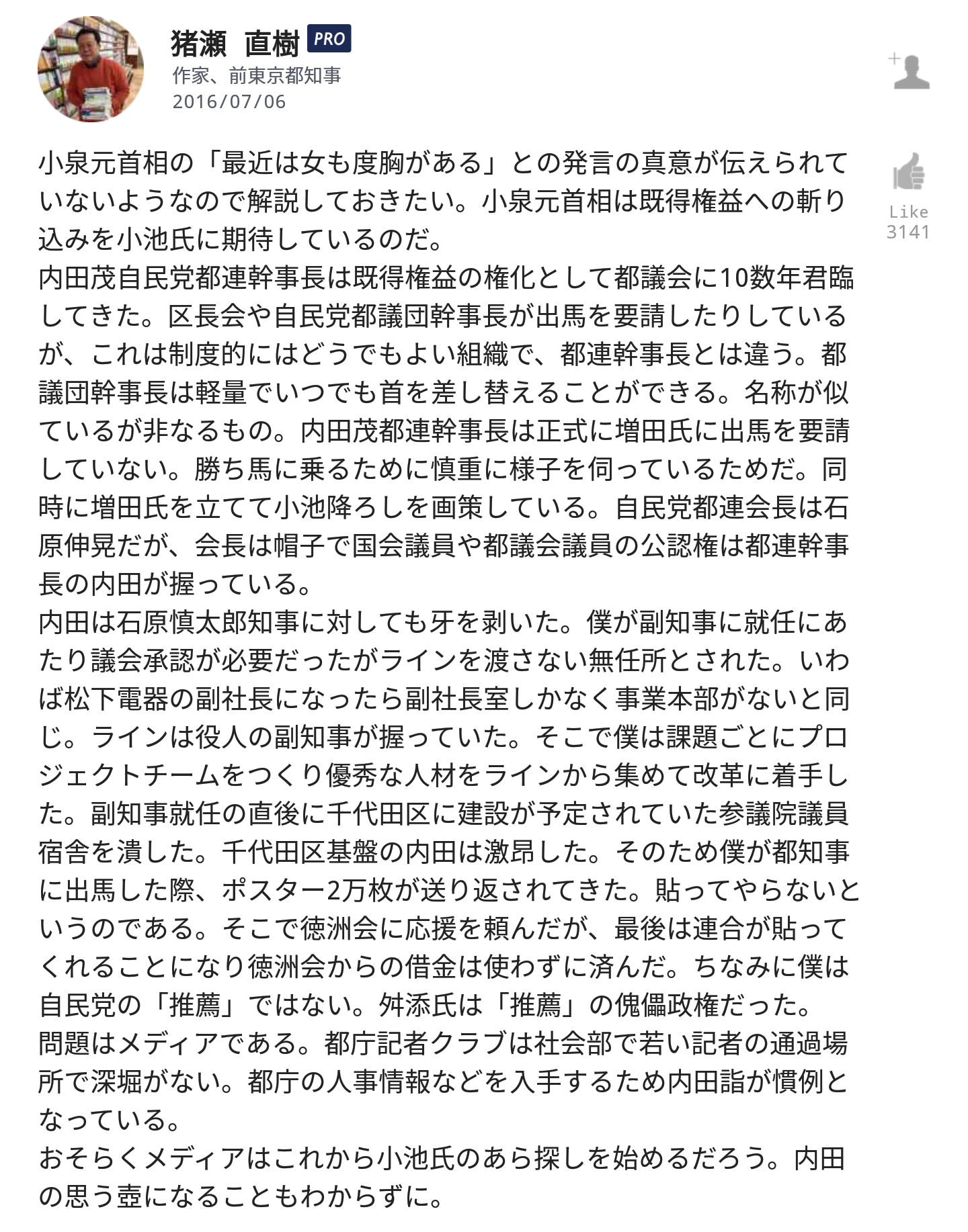 現職都議「猪瀬氏の投下した情報は正しい。小池氏の標的はやはり伏魔殿のドン内田茂とその奥にいる森喜朗ではないか?」