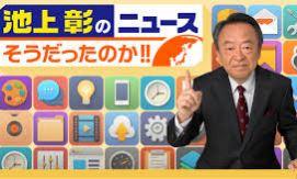 池上彰がテレビ局の「忖度」の裏に安倍政権の圧力があることを明言!