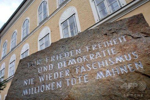 ヒトラー生家、強制収容へ 取り壊しか博物館か