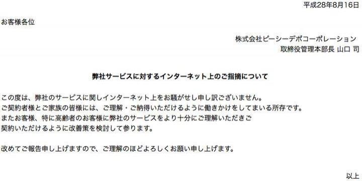 PCデポのサポート契約解除料が「10万円」!?批判殺到でコメント「改善策を検討」