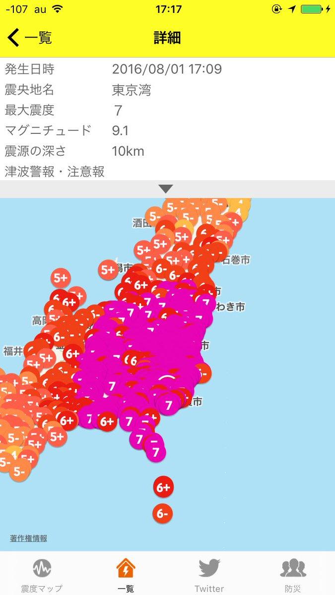 【誤報】東京湾でM9.1 最大震度7の地震との緊急地震速報が配信される