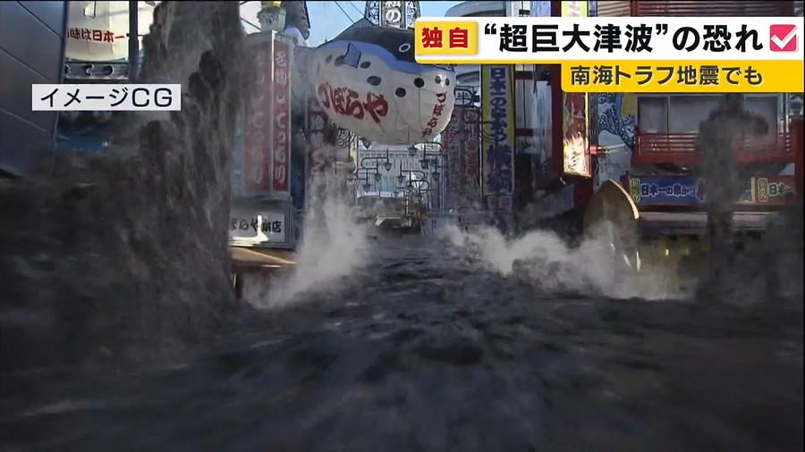 """南海トラフ地震、発生なら日本史上最悪の""""超巨大津波""""か"""