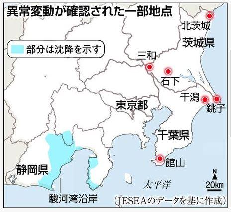 12月~来年1月に南関東で大地震 四国沖も危険 恐ろしいほどの的中率「MEGA予測」