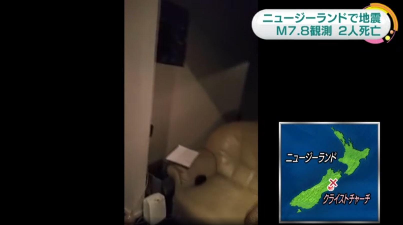 ニュージーランド 地震