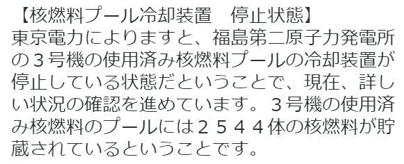 福島第二原子力発電所3号機の使用済み核燃料プールの冷却装置が停止
