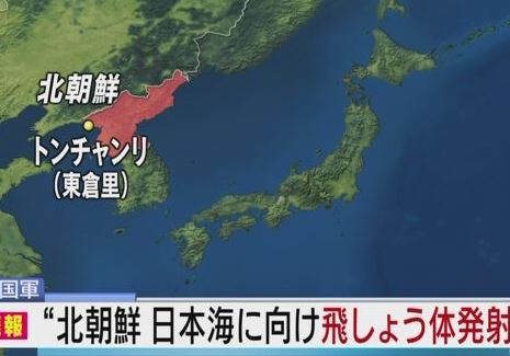 北朝鮮が日本海に向け飛しょう体発射 弾道ミサイルか