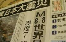 東日本大震災311