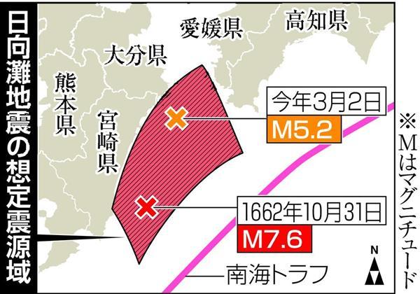 今月続いた日向灘地震、地震研究者などから「南海トラフ地震の前兆か」