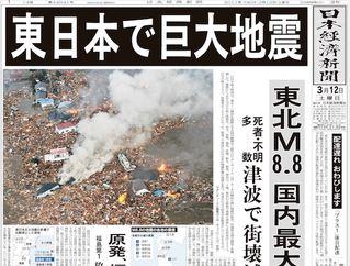 東日本大震災の被災者は経験書いてけ